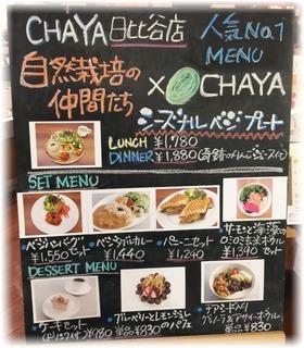 チャヤマクロビ 日比谷シャンテ店