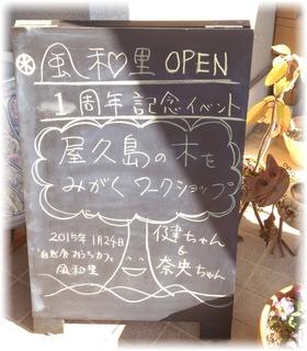 風和里さんのオープン一周年記念企画