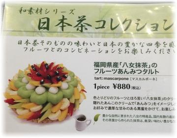 八女抹茶のフルーツあんみつタルト♡