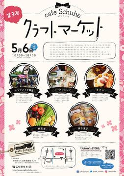 第3回Cafe Schuheクラフトマーケット5/6(土)