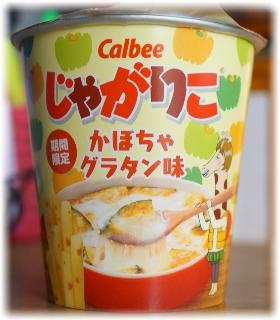 Calbee じゃがりこかぼちゃグラタン味【期間限定】