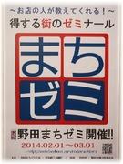 職人のまちで達人たちから学ぶ「野田まちゼミ」開催中!