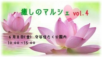 0016月8日(金)は[癒しのマルシェ] VOL.4@守谷住宅公園へ