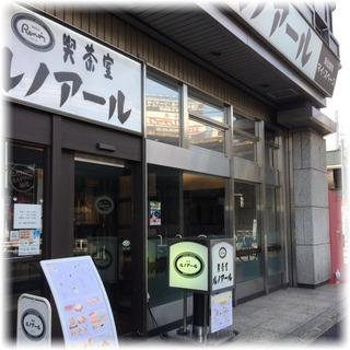 ルノアール新橋汐留口店