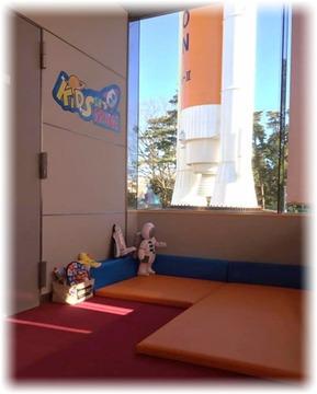 窓からロケットの見えるキッズスペース
