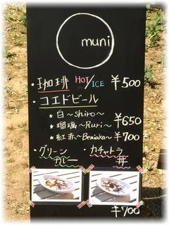 カフェ muni