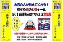 野田まちゼミにて日本メダカと椎茸の美味しさを学び利き醤油を愉しむ
