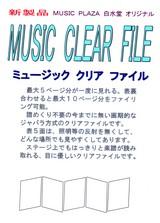 ミュージッククリアファイル
