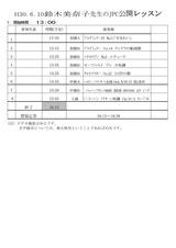 JPC公開レッスンプログラム