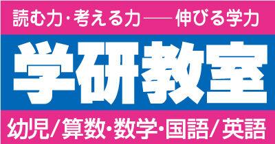 学研教室ロゴ
