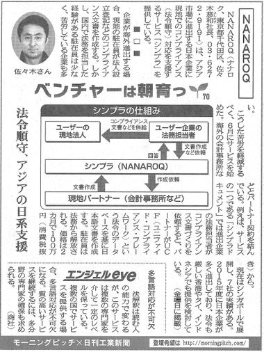 20140905_日刊工業_NANAROQ
