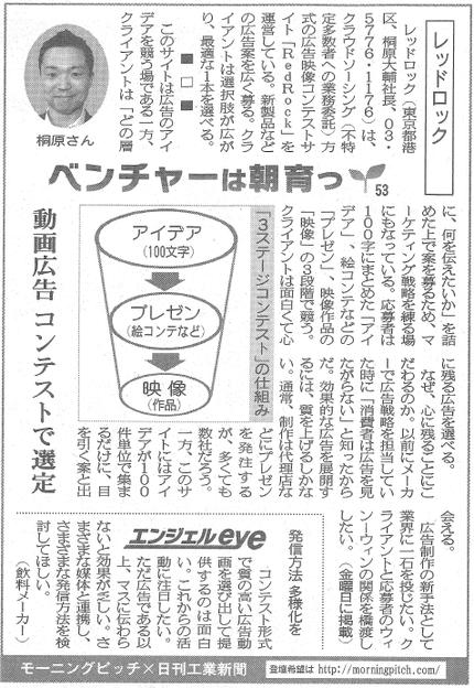 20140418_日刊工業_レッドロック