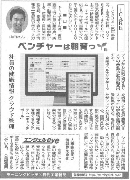 20140718_日刊工業_iCARE
