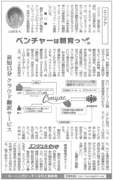 20140808_日刊工業_エニドア (1)