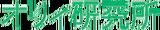 オリィ研究所_logo