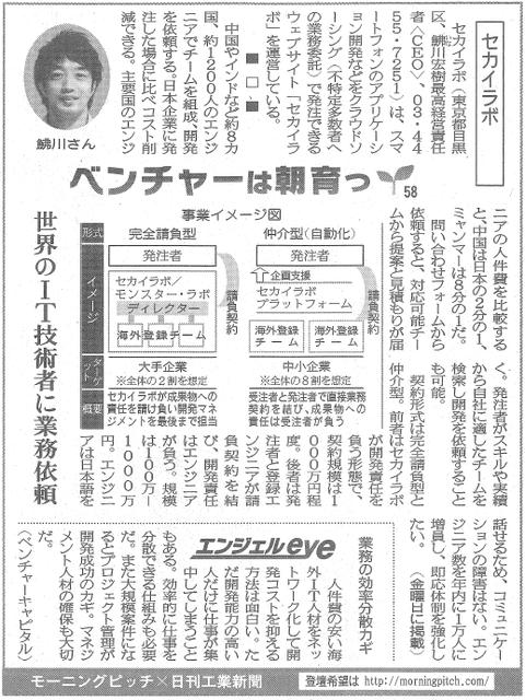 20140530_日刊工業_セカイラボ