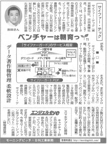 20140912_日刊工業_サイファー・テック