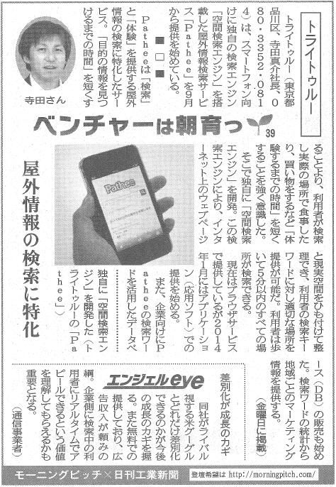 20131213_日刊工業_トライトゥルー