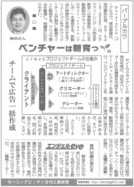 20140425_日刊工業_パープルカウ