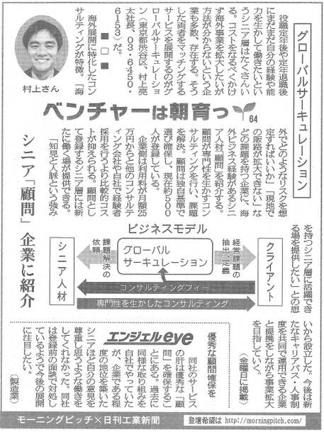 20140711_日刊工業_グローバルサーキュレーション