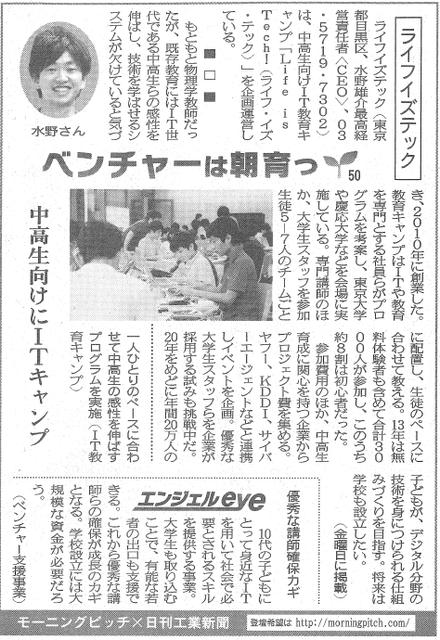 20140328_日刊工業_ライフイズテック