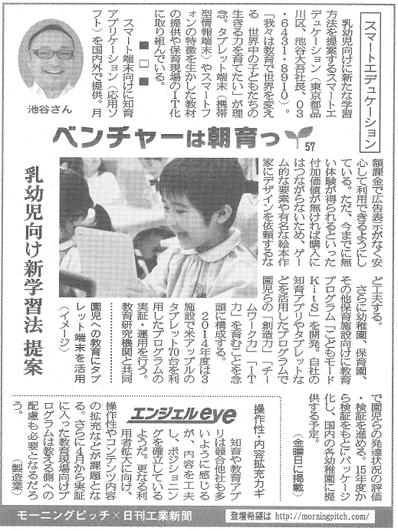 20140523_日刊工業_スマートエデュケーション