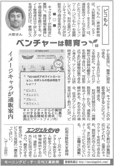 20140822_日刊工業_ピコもん