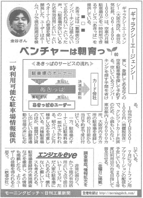 20140613_日刊工業_ギャラクシーエージェンシー