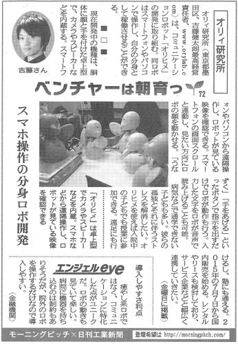 20140919_日刊工業_オリィ研究所