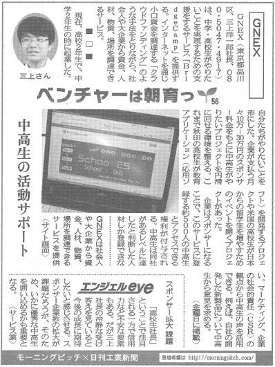 20140516_日刊工業_GNEX