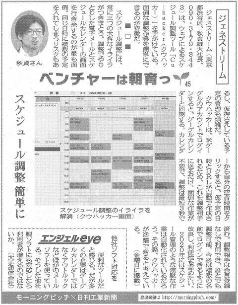 20140214_日刊工業_ジェネストリーム