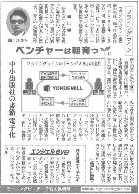 20140314_日刊工業_フライングライン