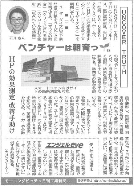 20140704_日刊工業_UNCOVER TRUTH