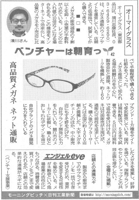 20140117_日刊工業_オーマイグラス