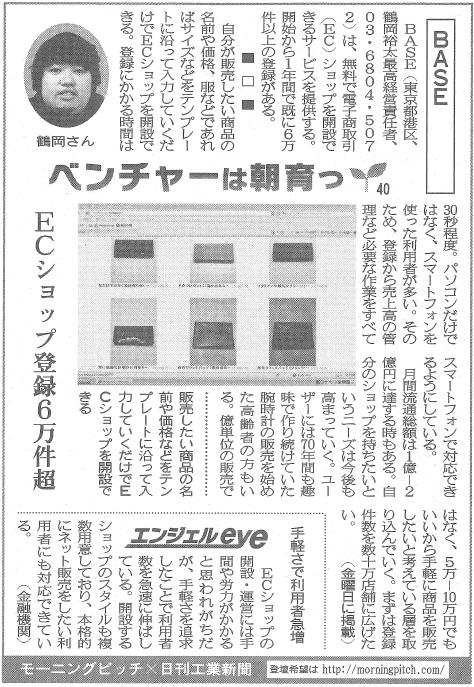 20131213_日刊工業_BASE