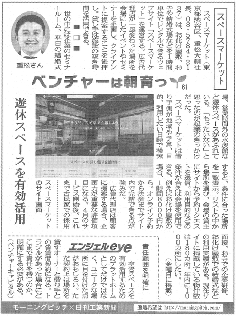 20140620_日刊工業_スペースマーケット