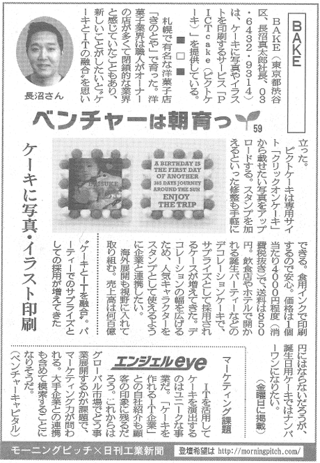 20140606_日刊工業_BAKE