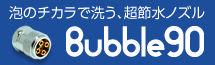 bnr_bubble90