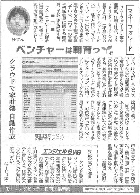 20140228_日刊工業_マネーフォワード
