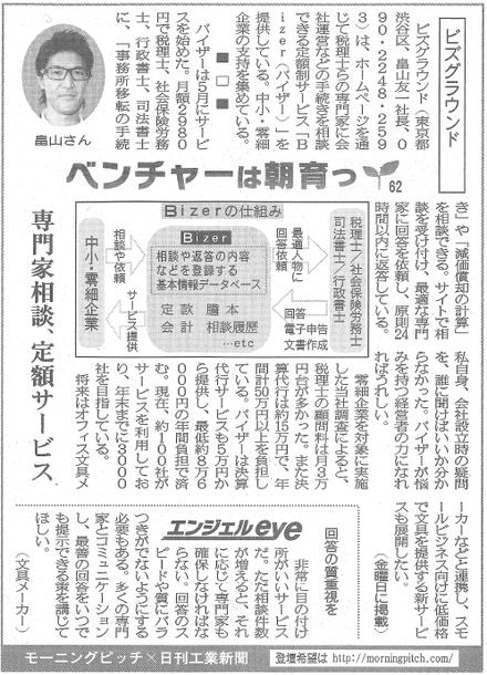 20140627_日刊工業_ビズグラウンド