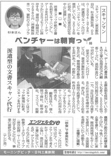 20140725_日刊工業_スキャンマン