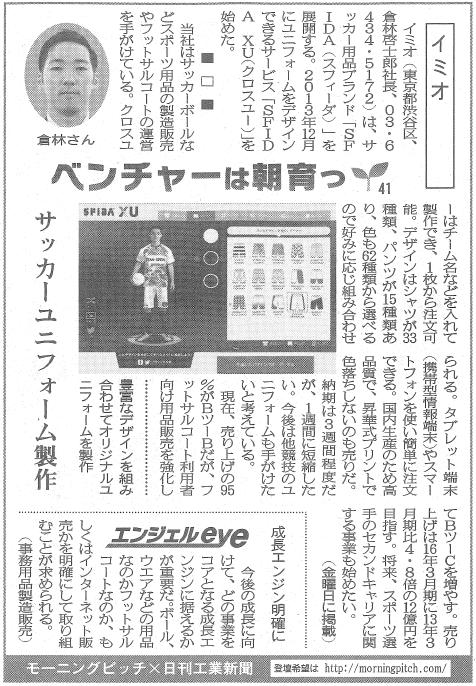 20140110_日刊工業_イミオ