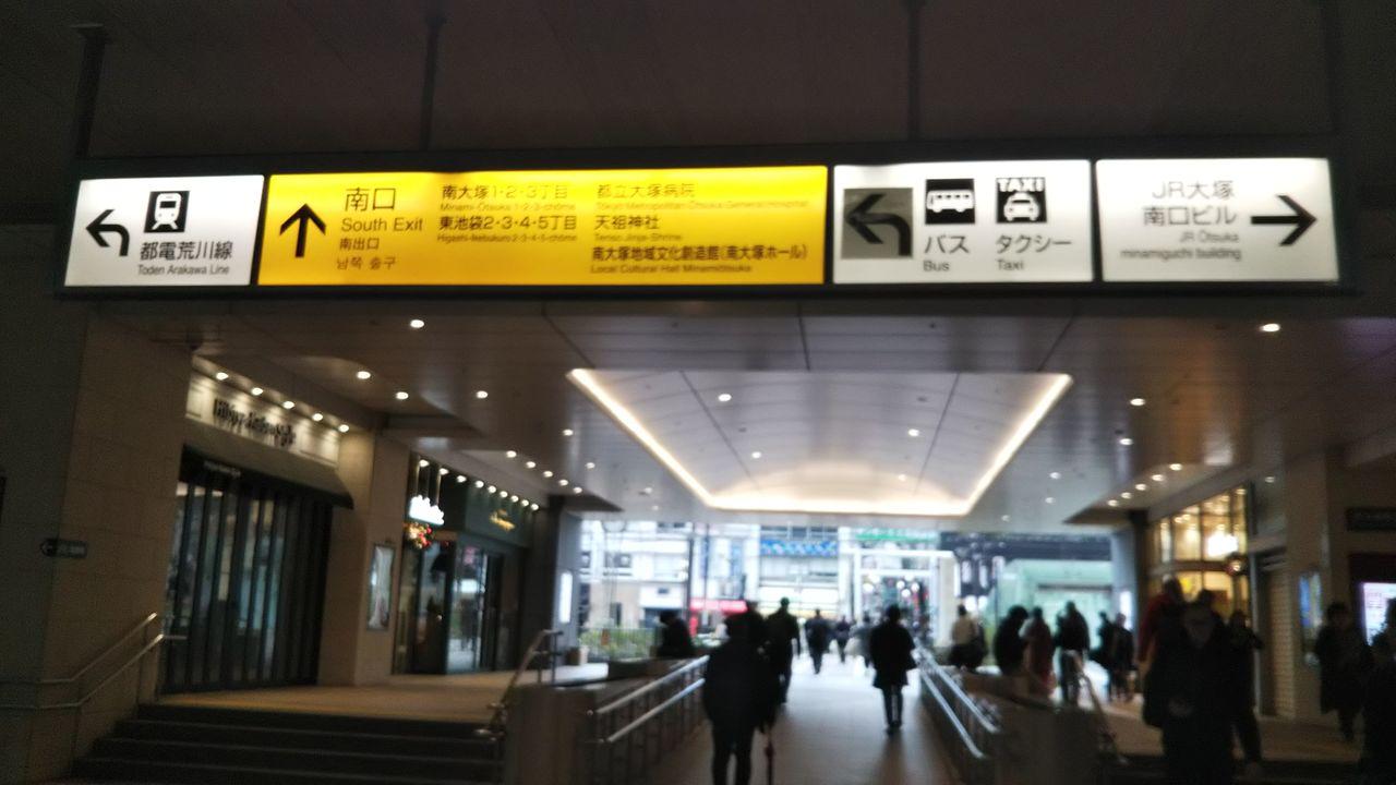 1.大塚駅南口