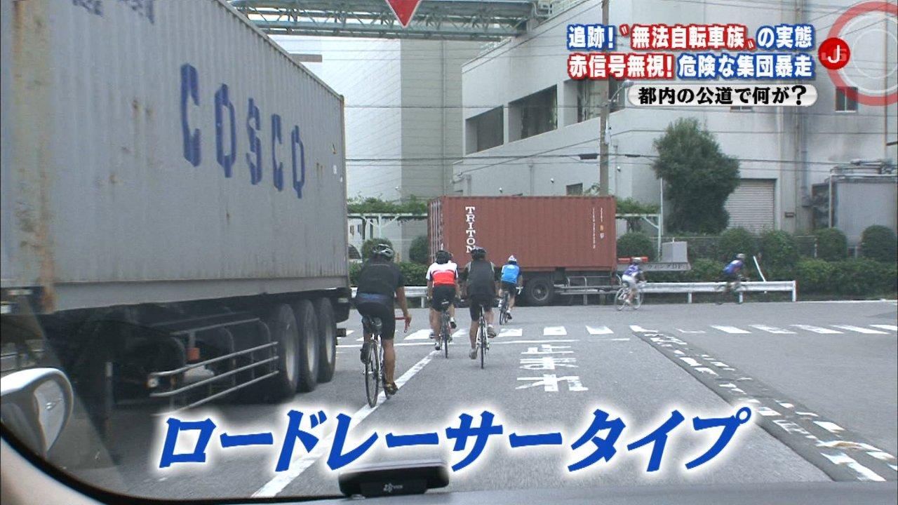 自転車の 自転車 赤信号無視 : 】「まさか自転車の信号無視 ...