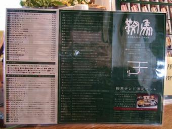 2011_0306福井遠征1210