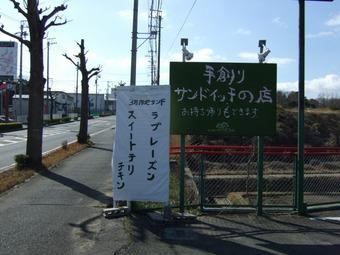 2011_0306福井遠征1199