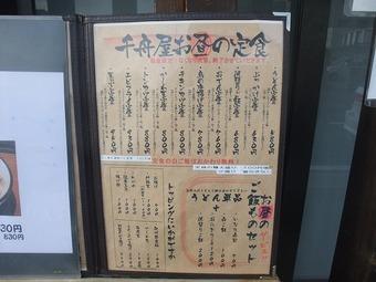 2010_1223福井遠征0735