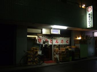 2011_0213福井遠征1519