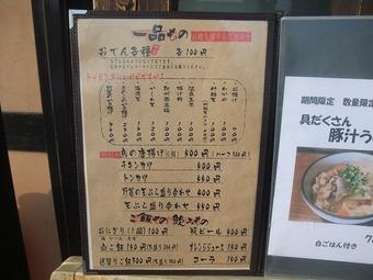 2010_1223福井遠征0736