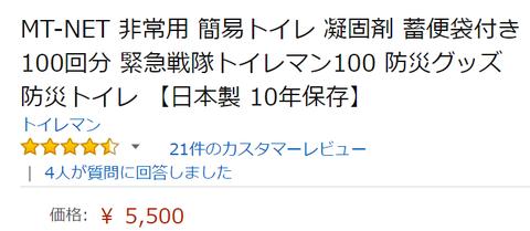 Opera スナップショット_2018-07-18_094424_www.amazon.co.jp